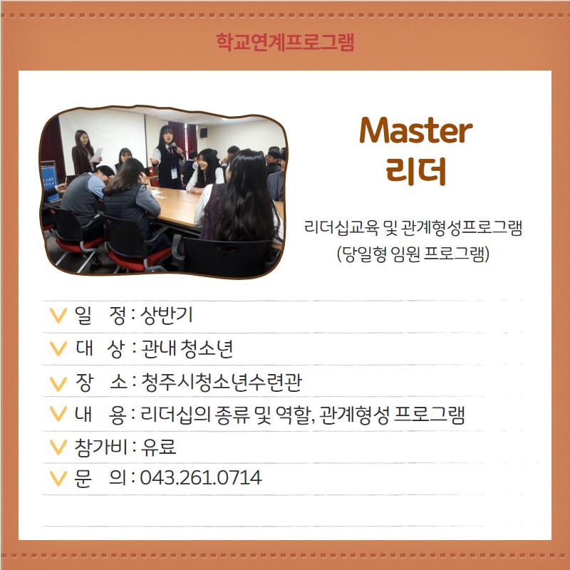 Master 리더.png